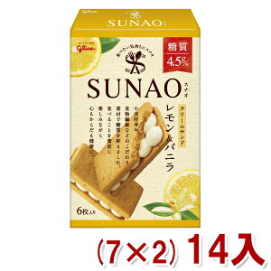 (本州送料無料) 江崎グリコ SUNAO クリームサンド レモン&バニラ (スナオ) (7×2)14入