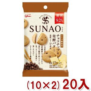 (本州送料無料) 江崎グリコ SUNAO ビスケット チョコチップ&発酵バター 小袋 (スナオ) (10×2)20入