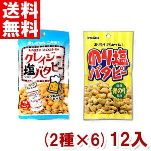 (セットでメール便全国送料無料) 稲葉ピーナツ バタピー(クレイジーソルト・のり塩) (2種類×6袋)12入 (CP)
