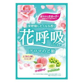 春日井 花呼吸 アロマのど飴 6入
