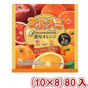 (本州送料無料) 春日井 つぶグミ Premium(プレミアム) 濃厚オレンジ (10×8)80入 (ケース販売)