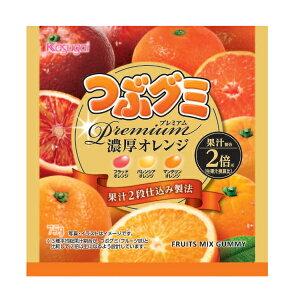 春日井 つぶグミ Premium(プレミアム) 濃厚オレンジ 10入