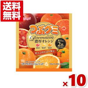 (メール便全国送料無料)春日井 つぶグミ Premium(プレミアム) 濃厚オレンジ 10入 (ポイント消化)(CP)