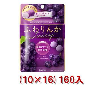 (本州送料無料) クラシエ ふわりんかジューシー グレープ味 (10×16)160入 (Y12)