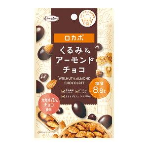 (本州送料無料)正栄デリシィ 35g ロカボ くるみ&アーモンドチョコ (12×2)24入 (Y80)