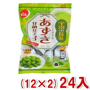 (本州送料無料) でん六 66g あずき甘納豆チョコ(抹茶) (12×2)24入 (Y10) (2ケース販売)
