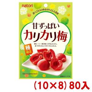 (本州送料無料) なとり 甘ずっぱい カリカリ梅 25g (10×8)80入 (うめ 種ぬき はちみつ)(ケース販売)(Y10)