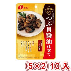 (本州送料無料) なとり 酒肴逸品 つぶ貝醤油仕立て (5×2)10入
