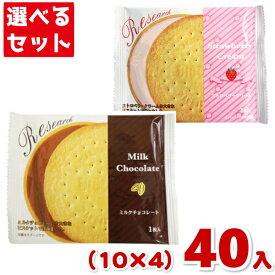 (4つ選んで本州送料無料)前田製菓 ビスケットリサーチ (10×4)40入 (Y80)