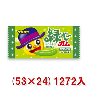 (本州送料無料) マルカワ 緑べ〜ガム ((50+3)×24)1272入 (ケース販売)(Y10)