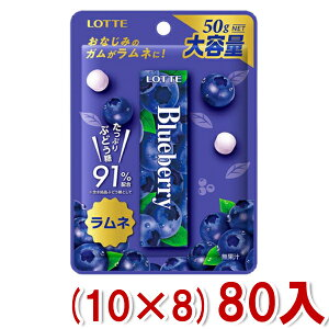 (本州送料無料) ロッテ 50g ブルーベリーラムネ (10×8)80入 (Y10)(ケース販売)