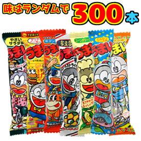 (本州送料無料)やおきん うまい棒福袋(30本×10)300本入 (味はランダムになっています)
