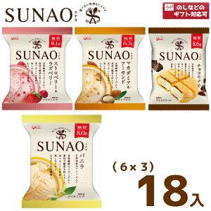 (3つ選んで、本州一部冷凍送料無料)江崎グリコ SUNAO(6×3)18入(冷凍)(スナオ アイスクリーム ロカボ 低糖質)(Y80)