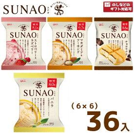 (6つ選んで、本州一部冷凍送料無料)江崎グリコ SUNAO(6×6)36入(冷凍)(スナオ アイスクリーム ロカボ 低糖質 糖質オフ)