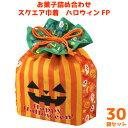 (本州送料無料) お菓子 詰め合わせ スクエア 巾着 ハロウィン FP 300円 30袋(LA360) (袋詰 子ども会 子供会 景品 販…