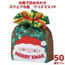 (本州送料無料) お菓子 詰め合わせ スクエア巾着 クリスマス FP 350円 50袋(la368) (袋詰 子ども会 子供会 景品 販促…