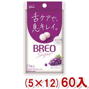 (本州送料無料) 江崎グリコ ブレオ BREO SUPER グレープミント (5×12)60入 (Y80) (ケース販売)