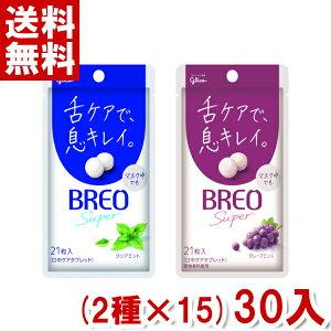 (セットでメール便全国送料無料) 江崎グリコ ブレオ BREO SUPER(クリアミント・グレープミント) (2種類×15袋)30入 (CP)