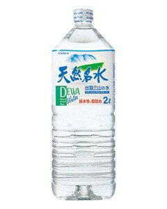 ブルボン 天然名水出羽三山の水 2L×6入(飲料)