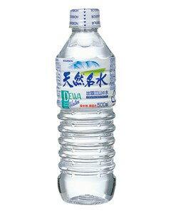 (本州送料無料)ブルボン 天然名水出羽三山の水 500ml×(24×2)48入(飲料)