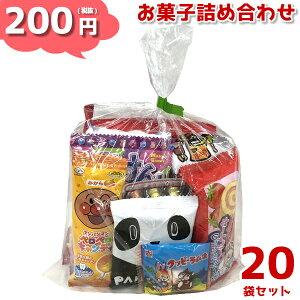 (本州送料無料) お菓子詰め合わせ 200円 ゆっくんにおまかせ駄菓子セット 20袋