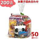 (本州送料無料) お菓子詰め合わせ 200円 ゆっくんにおまかせ駄菓子セット 50袋 (袋詰 子ども会 子供会 景品 販促 イ…