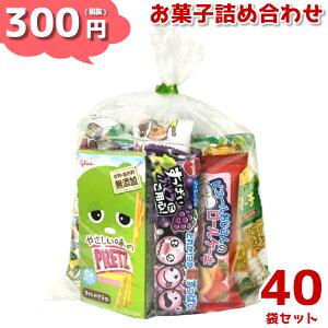(本州送料無料) お菓子詰め合わせ 300円 ゆっくんにおまかせお菓子セット 40袋