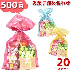 (本州送料無料) お菓子詰め合わせ 500円 ソフトバッグクリア 2穴リボン巾着袋 20袋 (LS165)