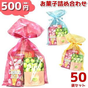 (本州送料無料) お菓子詰め合わせ 500円 ソフトバッグクリア 2穴リボン巾着袋 50袋 (LS165)