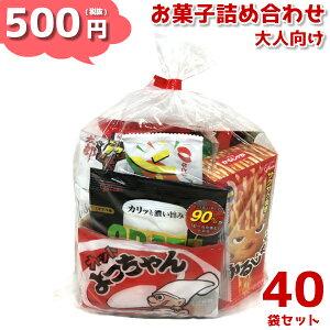 (本州送料無料) お菓子詰め合わせ 500円 ゆっくんにおまかせお菓子セット (大人向け) 40袋