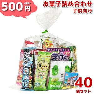 (本州送料無料) お菓子詰め合わせ 500円 ゆっくんにおまかせお菓子セット (子供向け) 40袋