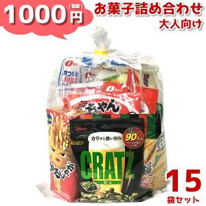 (本州送料無料) お菓子詰め合わせ 1000円 ゆっくんにおまかせお菓子セット (大人向け) 15袋