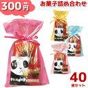 (本州送料無料) お菓子詰め合わせ 300円 ソフトバッグクリア 2穴リボン巾着袋 40袋 (LS164)