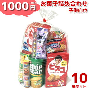 (本州送料無料) お菓子詰め合わせ 1000円 ゆっくんにおまかせお菓子セット (子供向け) 10袋