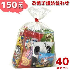 (本州一部送料無料) お菓子詰め合わせ 150円 ゆっくんにおまかせ駄菓子セット 40袋 【ラッキーシール対応】