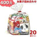 (本州送料無料) お菓子詰め合わせ 400円 ゆっくんにおまかせ駄菓子セット 20袋