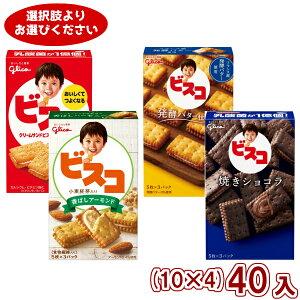 (4つ選んで本州送料無料) 江崎グリコ ビスコ (5枚×3パック) (10×4)40入 (Y10)