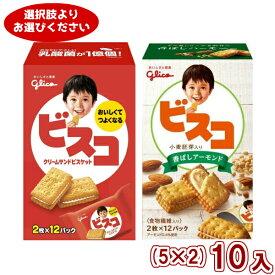 (2つ選んで本州送料無料) 江崎グリコ 24枚 ビスコ (5箱×2セット)10箱入
