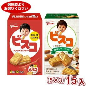 (3つ選んで本州送料無料) 江崎グリコ 24枚 ビスコ (5箱×3セット)15箱入