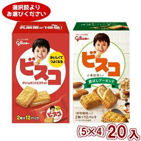 (4つ選んで本州送料無料) 江崎グリコ 24枚 ビスコ (5箱×4セット)20箱入 (Y10)