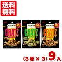 (セットでメール便全国送料無料) 江崎グリコ クラッツ(3種類×3袋)9入
