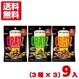 (セットでメール便全国送料無料) 江崎グリコ クラッツ(3種類×3袋)9入 (CP)