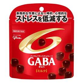 (本州送料無料) 江崎グリコ メンタルバランスチョコレート GABA  ギャバ ミルクスタンドパウチ(10×3)30入 (Y10)