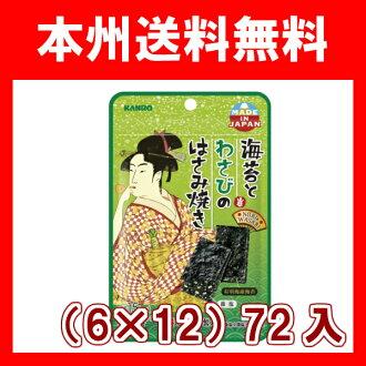 (本州!)Kanro海带和芥末的剪刀烤4.4g×(6*12)72入