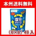 (本州送料無料!) カバヤ 塩分チャージタブレッツ (6×8)48入.