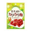 (本州一部送料無料) なとり 甘ずっぱい カリカリ梅 25g (10×8)80入 【ラッキーシール対応】