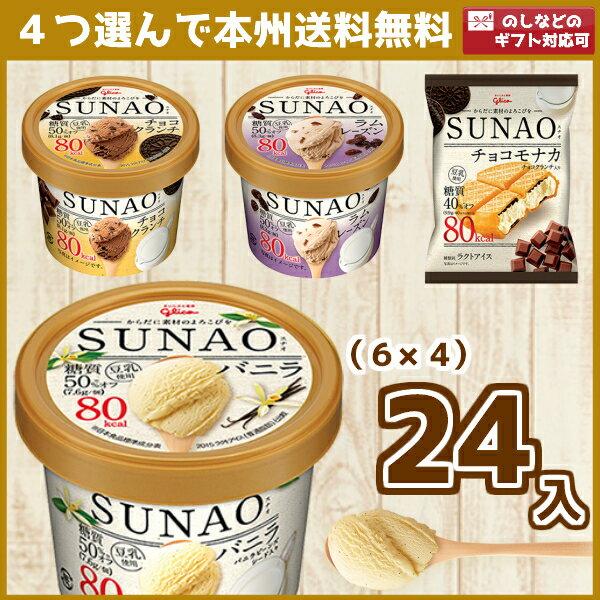 (4つ選んで、本州冷凍送料無料(北海道・沖縄を除く))江崎グリコ SUNAO(6×4)24入(冷凍)