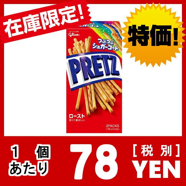 (特売) 江崎グリコ プリッツ ロースト 10入