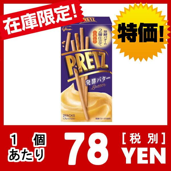 (特売)江崎グリコ プリッツ 発酵バター 10入