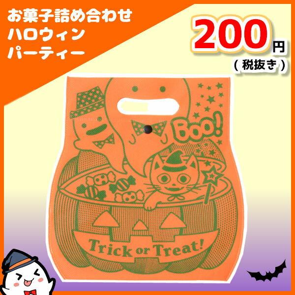 お菓子 詰め合わせ ハロウィンパーティー(小) 200円 1袋(LE177)*